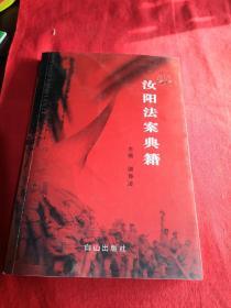 汝阳法案典籍