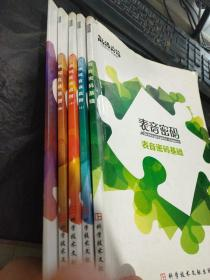 能动英语——表音密码基础、练习册、2600单词直读直拼上中下(全5册)