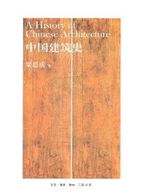 中国建筑史❤ 梁思成著 生活.读书.新知三联书店9787108033536✔正版全新图书籍Book❤