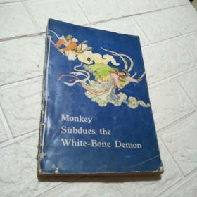 Monkey Subdues the White-Bone Demon孙悟空三打白骨精(书脊破损)
