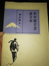 早年留日者谈日本。