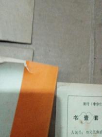 李宗仁回忆录 (上下)带发行收据