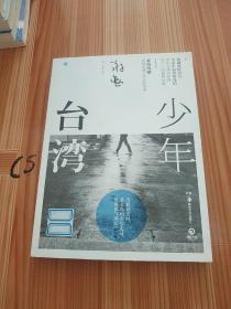 少年台湾(2017年新版)