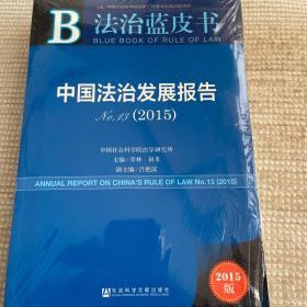 法治蓝皮书:中国法治发展报告No.13(2015)