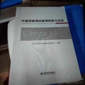 中国预算绩效管理探索与实践