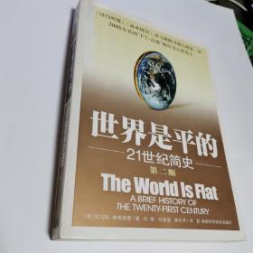 世界是平的:21世纪简史(第二版)