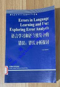 语言学习和语言使用中的错误:错误分析探讨 Errors in Language Learning and Use: Exploring Error Analysis 9787560024622