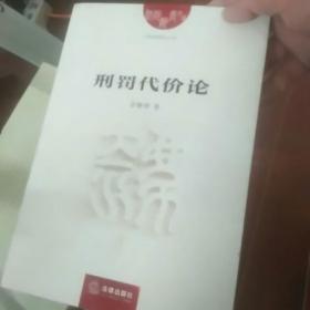 中国法院院长文库:刑罚代价论
