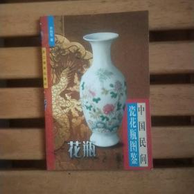中国民间瓷花瓶图鉴