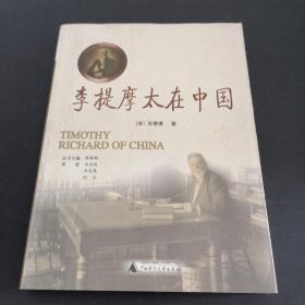 李提摩太在中国