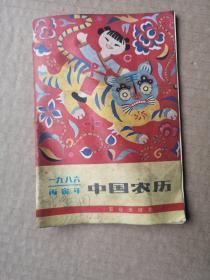 1986年中国农历