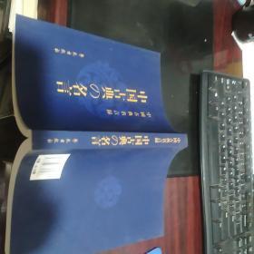 中国古典名言录(汉日对照版)(繁体竖排版)
