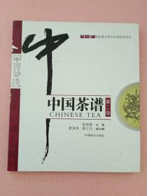 中国茶谱【第二版】
