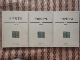 中国史学史(全三册)
