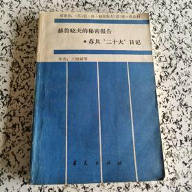 """赫鲁晓夫的秘密报告 苏共""""二十大""""日记"""