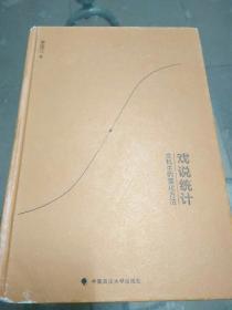 戏说统计:文科生的量化方法(作者李连江签名带钤印)