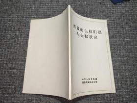 西藏的主权归属与人权状况(汉语)
