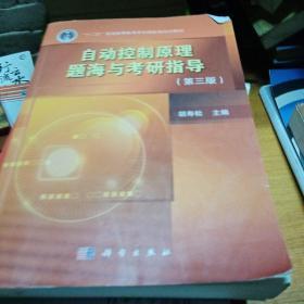 自动控制原理题海与考研指导(第3版)