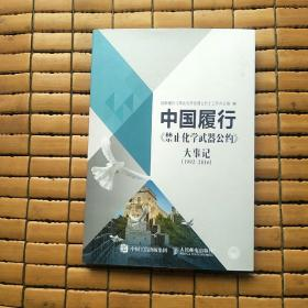 中国履行(禁止化学武器公约)大事记(1992—2016)