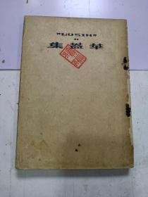 《华盖集续编》1952年印