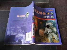 到太空去旅游