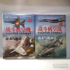 战斗机空战:战术与机动(下)(修订版)  单本