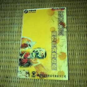 江西黄页南昌市消费指南(1999-2000)
