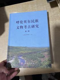 呼倫貝爾民族文物考古研究(第二輯)