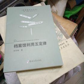 档案馆利用五定律刘东斌签赠本
