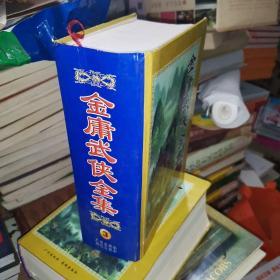 金庸武侠全集第3卷