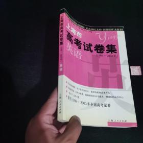 上海市高考试卷集  1986-2003  英语
