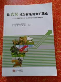 """让农民成为有吸引力的职业——江西省解决未来""""谁来种地""""问题的对策研究"""