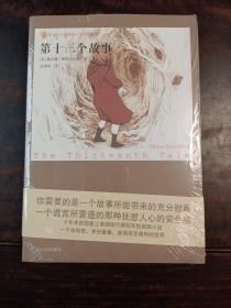 第十三个故事:新世纪外国畅销小说书架