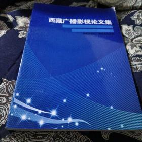 西藏广播影视论文集