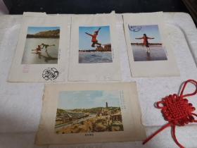信封纸片:三张女孩滑冰图、一张延安景色图。四图合售