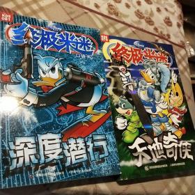 终极米迷口袋书:深度潜行  天地奇侠