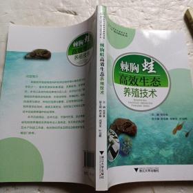 社会主义新农村建设书系:棘胸蛙高效生态养殖技术