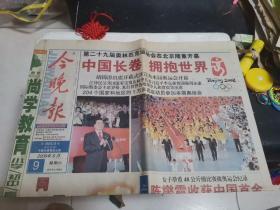 今晚报2008年8月9日(第二十九届奥林匹克运动会在北京隆重开幕)(1—4版)