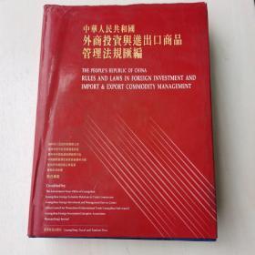 中华人民共和国外商投资与进出口商品管理法规汇编(精装大16开)