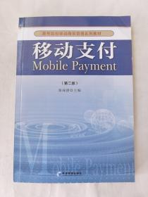 移动支付(第2版)/高等院校移动商务管理系列教材