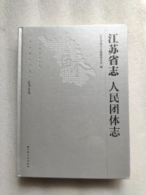 江苏省志 人民团体志(未拆封)
