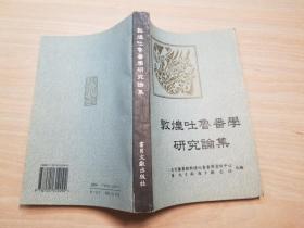 敦煌吐鲁番学研究论集