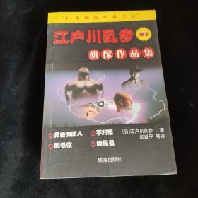 江户川乱步侦探作品集3册合售