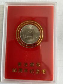 宪法颁布、10周年纪念币〖1元硬币〗