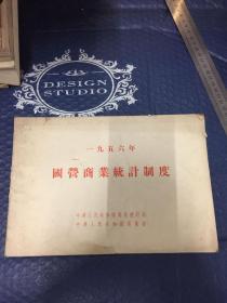 新中国经济类史料【稀缺】1956年国营商业统计制度