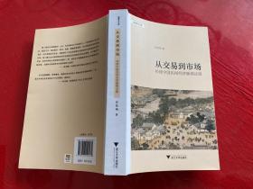 从交易到市场:传统中国民间经济脉络试探(2015年1版1印)