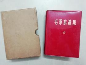 毛泽东选集 一卷本 64开(带盒)