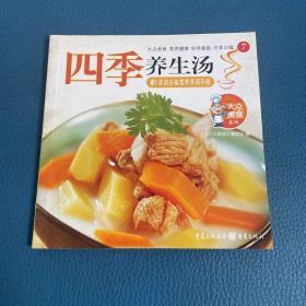 大众美食系列 四季养生汤