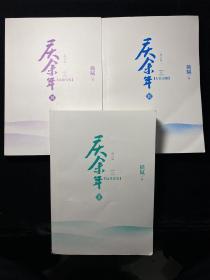 庆余年·原来是客、人在京都、北海有雾、(陈道明、张若昀、吴刚、李沁、郭麒麟主演电视剧原著小说,3本合售)