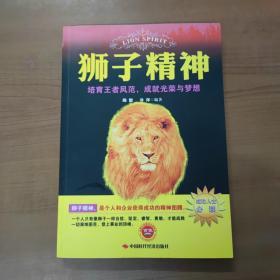 《狮子精神》